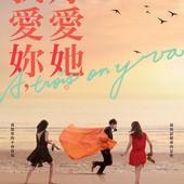 Movie, À Trois On Y Va(法) / 我愛妳,妳愛她(台) / 关于他们(網), 電影海報, 台灣