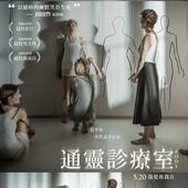 Movie, Ciało(波蘭) / 通靈診療室(台) / Body(英文) / 身体(網), 電影海報, 台灣
