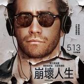 Movie, Demolition(美) / 崩壞人生(台) / 破碎人生(網) / 愛情上半場‧完(港), 電影海報, 台灣