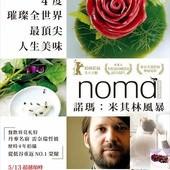 Movie, Noma My Perfect Storm(英) / 諾瑪:米其林風暴(台), 電影海報, 台灣