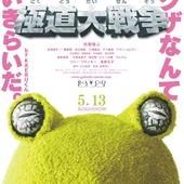 Movie, 極道大戦争(日) / 極道大戰爭(台) / 极道大战争(網) / Yakuza Apocalypse(英文), 電影海報, 台灣