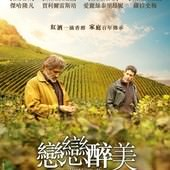 Movie, Premiers crus(法) / 戀戀醉美(台) / First Growth(英文), 電影海報, 台灣