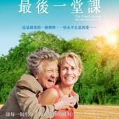 Movie, La dernière leçon(法) / 最後一堂課(台) / The Final Lesson(英文) / 最后一课(網), 電影海報, 台灣