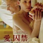 Movie, Alaska(義.法) / 愛,囚禁(台) / The Beginners(英文) / 巴黎酒店初学者(網), 電影海報, 台灣