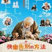 Movie, מיתה טובה(以色列.德) / 快樂告別的方法(台) / The Farewell Party(英文) / 道别派对(網), 電影海報, 台灣