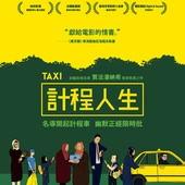 Movie, تاکسی (伊朗) / 計程人生(台) / 伊朗的士笑看人生(港) / 的士司機巴納希(港前譯) / Taxi(英文) / 出租车(網), 電影海報, 台灣