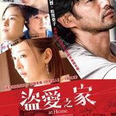 Movie, at Home アットホーム(日) / 盜愛之家(台) / 欺诈计划(網), 電影海報, 台灣