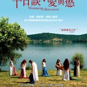 Movie, Maraviglioso Boccaccio(意.法) / 十日談.愛與慾(台) / Wondrous Boccaccio(英文) / 了不起的薄伽丘(網), 電影海報, 台灣