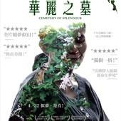 Movie, รักที่ขอนแก่น(泰.英.法.德.馬來西亞.韓.墨.美.挪威) / 華麗之墓(台) / 浮華塚(港) / Cemetery of Splendour(英文), 電影海報, 台灣