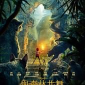 Movie, The Jungle Book(美) / 與森林共舞(台) / 奇幻森林(中), 電影海報, 台灣