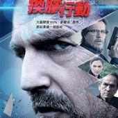 Movie, Criminal(英.美) / 換腦行動(台) / 超脑48小时(中), 電影海報, 台灣
