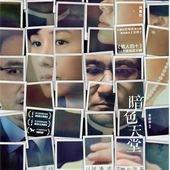 Movie, 暗色天堂(港) / 暗色天堂(台) / Heaven in the Dark(英文), 電影海報, 台灣