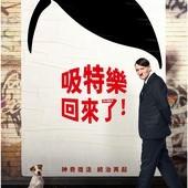 Movie, Er ist wieder da(德) / 吸特樂回來了!(台) / Look Who's Back(英文) / 希特勒回来了(網), 電影海報, 台灣