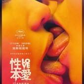 Movie, Love(法.比) / 性本愛(台) / 勁凹3D(港) / 爱恋(網), 電影海報, 台灣