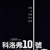 Movie, 10 Cloverfield Lane(美) / 科洛弗10號地窖(台) / 末世街10號(港)/ 科洛弗道10号(網), 電影海報