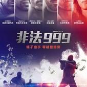 Movie, Triple 9(美) / 非法999(台) / 反恐999(港), 電影海報, 台灣