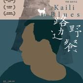 Movie, 路边野餐(中) / 路邊野餐(台) / Kaili Blues(英文), 電影海報, 台灣