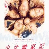 Movie, Mustang(土.法.卡塔爾.德) / 少女離家記(台) / 鎖不住的青春(港) / 野马(網), 電影海報