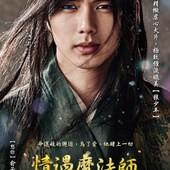 Movie, 조선마술사(韓) / 情遇魔法師(台) / The Magician(英文) / 朝鲜魔术师(網), 電影海報