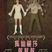 Movie, Liza, a rókatündér(匈) / 狐仙麗莎煞煞煞(台), 電影海報