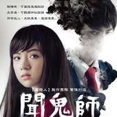 Movie, รุ่นพี่(泰) / 聞鬼師(台) / Senior(英文) / 我的鬼学长(網), 電影海報