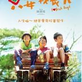 Movie, 只要我長大(台) / Lokah Laqi(泰雅), 電影海報