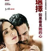 Movie, The Choice(美) / 選擇:如果看見她的心(台) / 愛你‧不愛你(港) / 爱情的选择(網), 電影海報