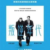 Movie, Life(英.美.德.澳.加) / 叛逆年代(台) / 捕捉占士甸(港) / 生活(網), 電影海報