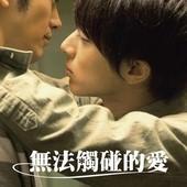 Movie, どうしても触れたくない(日) / 無法觸碰的愛(台) / Doushitemo(英) / 无法触碰的爱(網), 電影海報