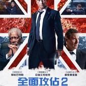Movie, London Has Fallen(美.英) / 全面攻佔2:倫敦救援(台) / 伦敦陷落(中) / 白宮淪陷2:倫敦淪陷(港), 電影海報