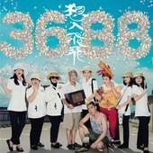 Movie, 想入飛飛(新) / 3688(英文), 電影海報