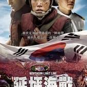 Movie, 연평해전(韓) / 延坪海戰(台) / Northern Limit Line(英文) / 延坪海战(網), 電影海報