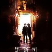 Movie, 검은 사제들(韓國) / 黑祭司(台灣) / The Priests(英文) / 黑司祭们(網), 電影海報