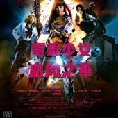 Movie, 血まみれスケバンチェーンソー(日) / 電鋸少女血肉之華(台) / Chimamire(英文), 電影海報