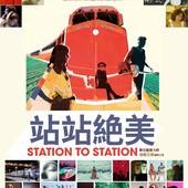 Movie, Station to Station(美) / 站站絕美(台), 電影海報