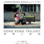 Movie, 香港三部曲 / 香港三部曲(台) / Hong Kong Trilogy(英文), 電影海報
