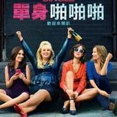 Movie, How To Be Single(美) / 單身啪啪啪(台) / 單身又如何(港) / 单身指南(網), 電影海報