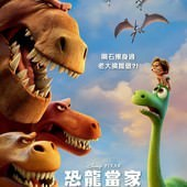 Movie, The Good Dinosaur(美) / 恐龍當家(台) / 恐龙当家 / 恐龍大時代(港), 電影海報