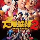 Movie, 大尾鱸鰻2(台) / David Loman 2(英文), 電影海報
