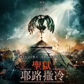 Movie, JeruZalem / 聖獄:耶路撒冷(台) / 地狱之门:耶路撒冷, 電影海報