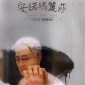 Movie, Anomalisa(美) / 安諾瑪麗莎(台) / 失常, 電影海報