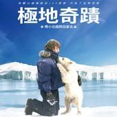 Movie, Midnight Sun(加.義) / 極地奇蹟(台) / 夜半太阳, 電影海報