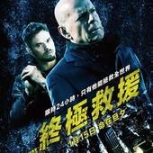 Movie, Extraction(美) / 終極救援(台), 電影海報