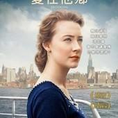 Movie, Brooklyn(英.愛爾蘭.加) / 愛在他鄉(台) / 布鲁克林, 電影海報