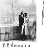 Movie, Hubert De Givenchy(法) / 紀梵希的時尚王國(台), 電影海報