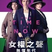 Movie, Suffragette(英.法) / 女權之聲:無懼年代(台) / 妇女参政论者 / 女權之聲(港), 電影海報
