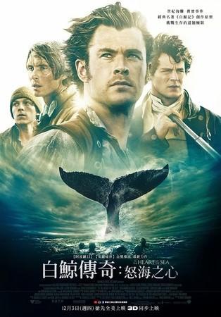 Movie, In the Heart of the Sea / 白鯨傳奇:怒海之心 / 海洋深处 / 巨鯨傳奇: 怒海中心, 電影海報