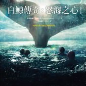 Novel, In the Heart of the Sea / 白鯨傳奇:怒海之心, 封面