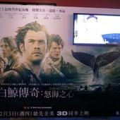 Movie, In the Heart of the Sea / 白鯨傳奇:怒海之心 / 海洋深处 / 巨鯨傳奇: 怒海中心, 廣告看板, 天母華威