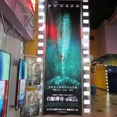 Movie, In the Heart of the Sea / 白鯨傳奇:怒海之心 / 海洋深处 / 巨鯨傳奇: 怒海中心, 廣告看板, 微風國賓